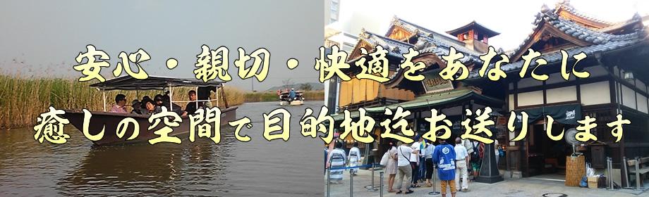 熊取町戎介護タクシー