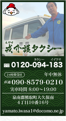 大阪府泉南郡熊取町の戎介護タクシー